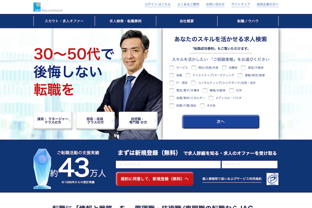Recruitment Agency for Expats in Japan A Perfect Guide to