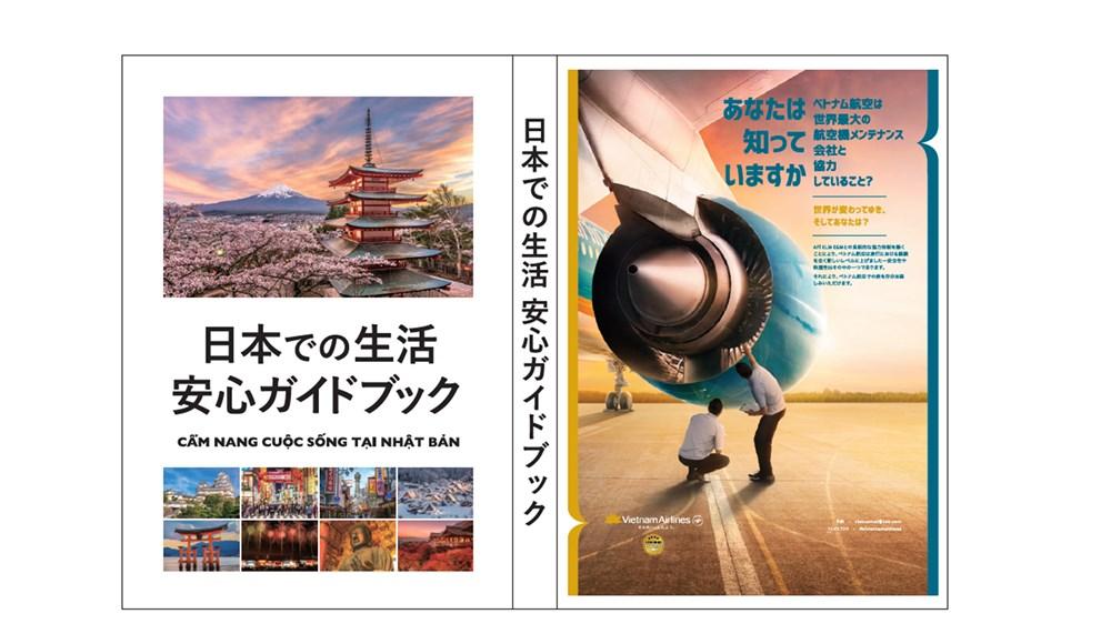日本での生活安心ガイドブック