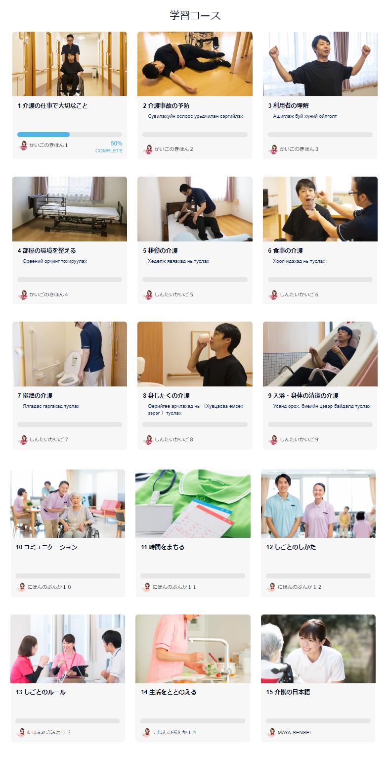 ハピトレジャパン学習コースのイメージ