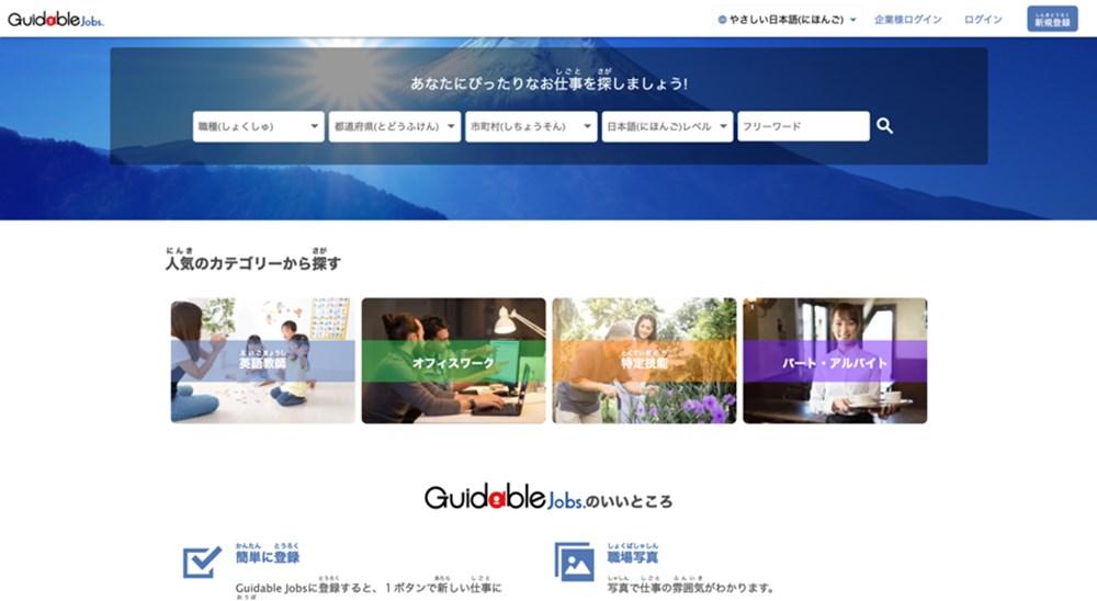 「Guidable Jobs」やさしい日本語版