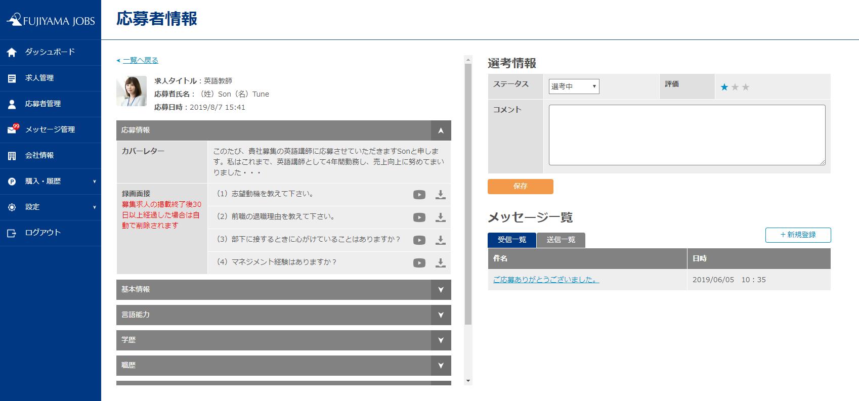 「FUJIYAMA JOBS」管理画面イメージ