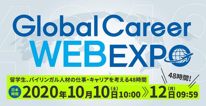 マイナビ web expo