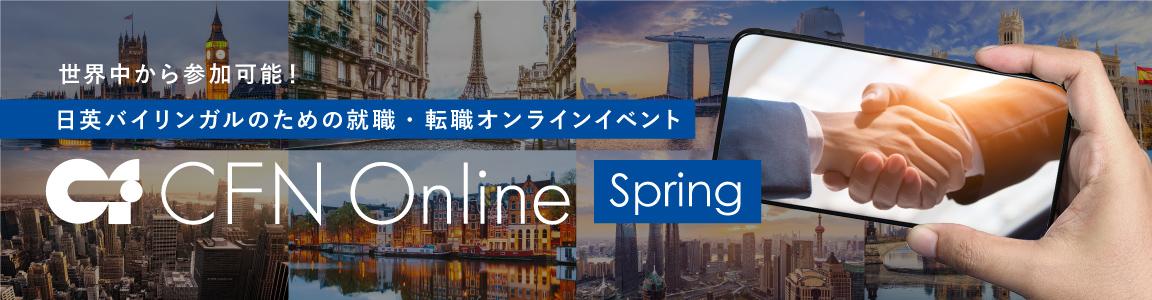 CFN_online_spring