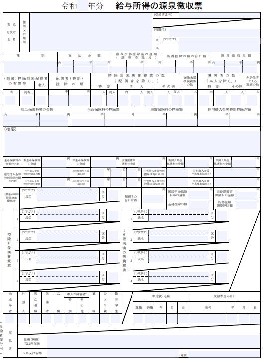 iamge_example_of_gensen_choshuhyo