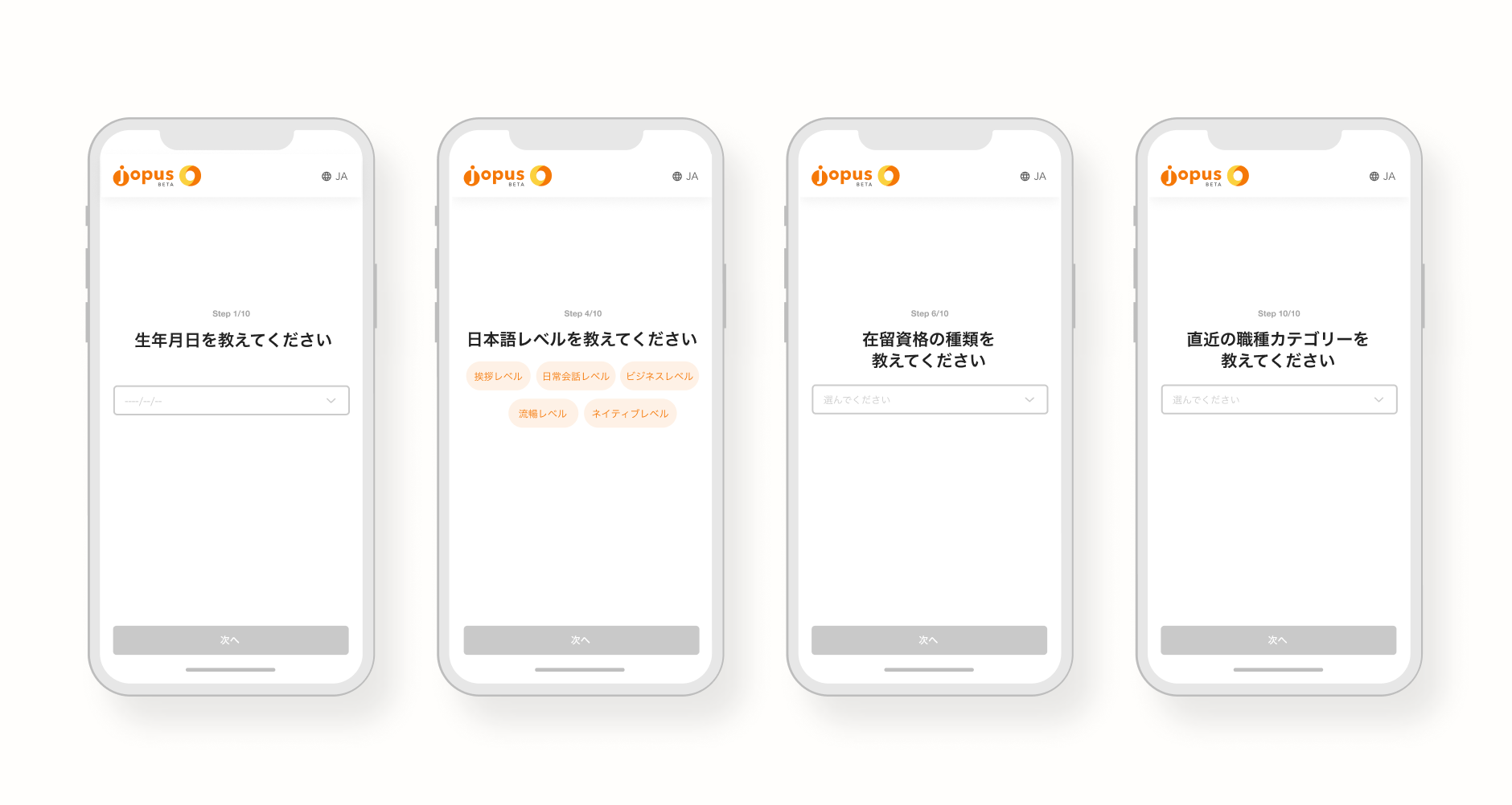 Jopus Connecter 会員登録UI画面